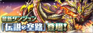 2015-05-15densetsu-1