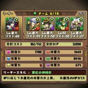 pazudora-dios-verudan2