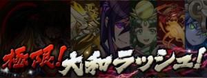yamato_rush-450x169