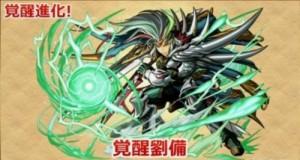 kakuseiryubi-e1464529351250