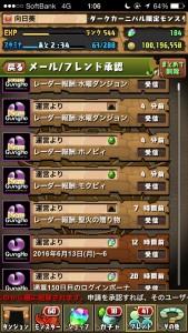 iPhone_1466688690_25401.jpg