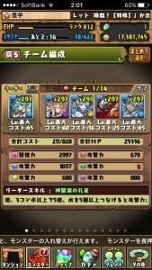iPhone_1468895561_62901.jpg