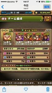 iPhone_1472830748_39201.jpg